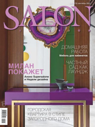 SALON-Interior №9 сентябрь