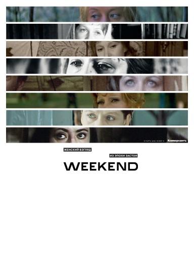Weekend №6 6 марта