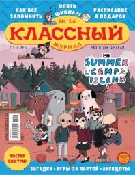 Классный журнал №16