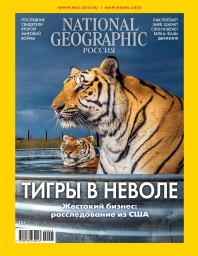 National Geographic №5-6