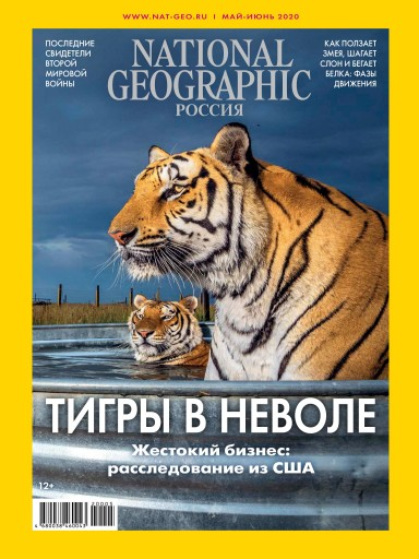 National Geographic №5-6 май