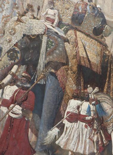 Шествие слонов от Нью-Йорка до Калькутты. Минуя Москву