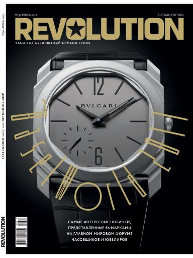 Revolution №50 Июнь