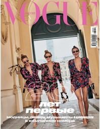 Vogue №9