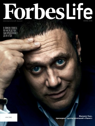 Forbes Life №3 сентябрь