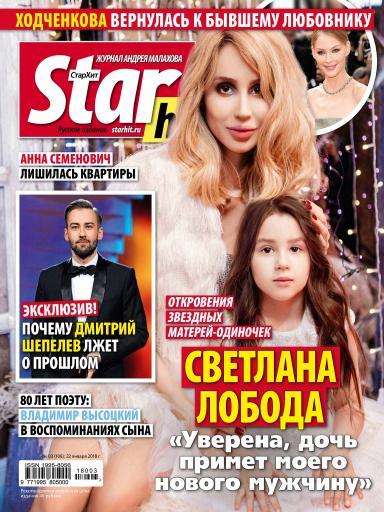 StarHit №3 22 января