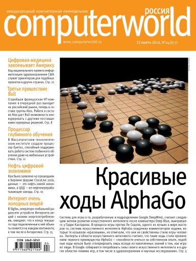 Computerworld Россия №4 25 марта