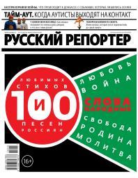 Русский репортер №15