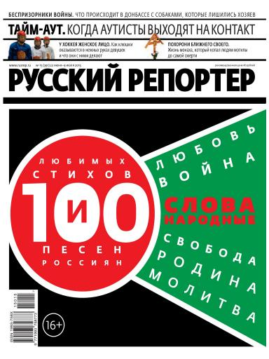 Русский репортер №15 22 июня
