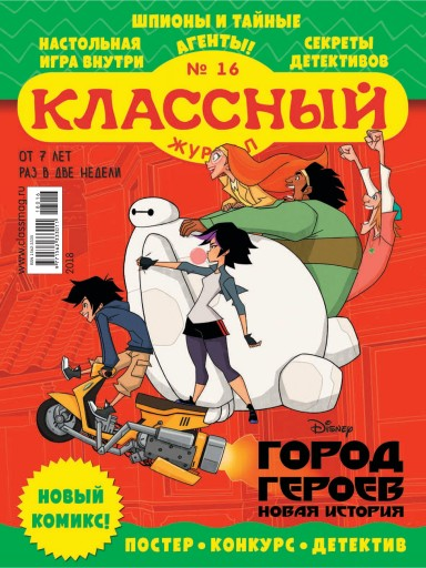 Классный журнал №16 16 августа
