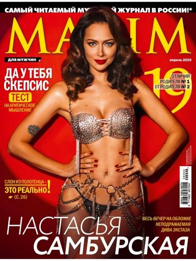 Maxim №51 апрель