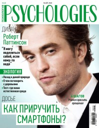 Psychologies №40