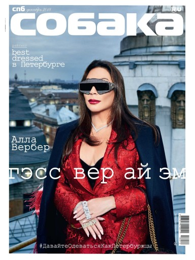 Собака.ru №12 декабрь