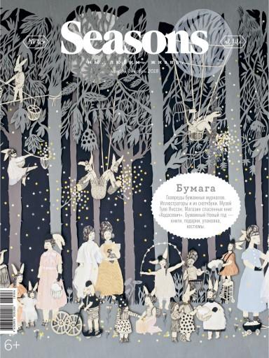 Seasons of life №48 ноябрь