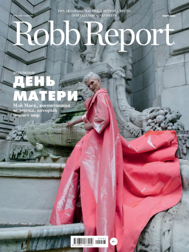 Robb Report №3 март