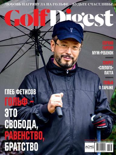 Golf Digest №163 ноябрь
