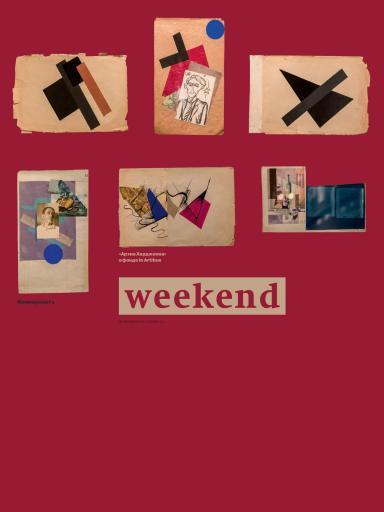 Weekend №36 20 октября