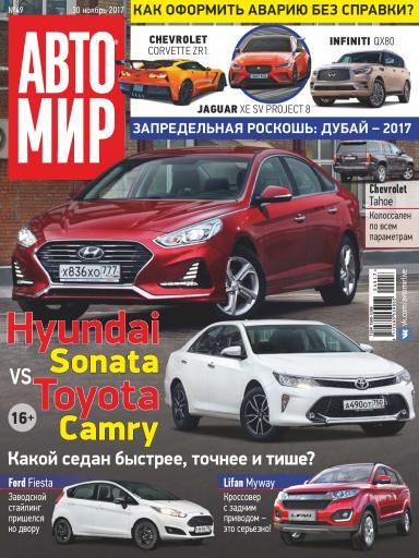 АвтоМир №49 30 ноября