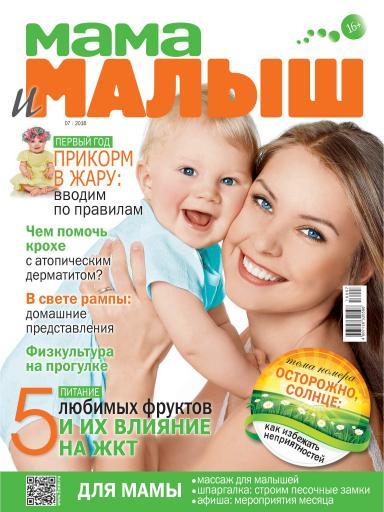 Мама и малыш №7 июль