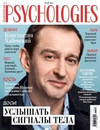 Psychologies №16