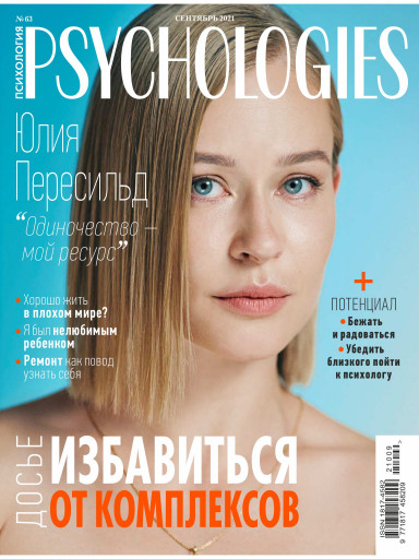 Psychologies №63 сентябрь