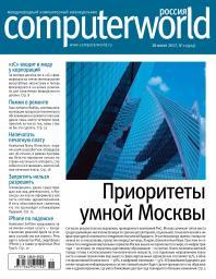 Computerworld Россия №11