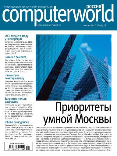 Computerworld Россия №11 28 июля