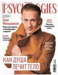Psychologies №48
