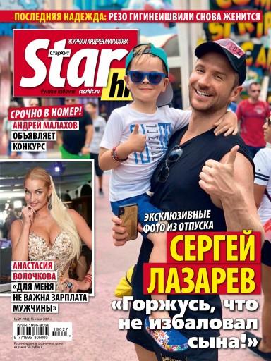 StarHit №27 15 июля