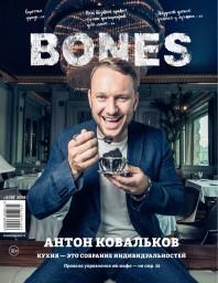 Bones №5