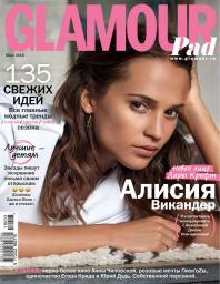Glamour №3