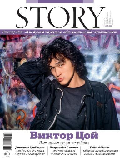 Story №7 Июль