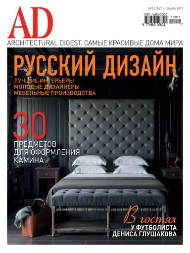 AD №11 ноябрь