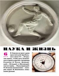 Наука и жизнь №6