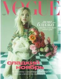 Vogue №11