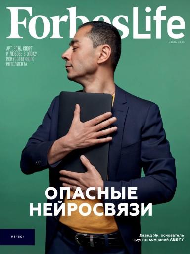 Forbes Life №3 июль