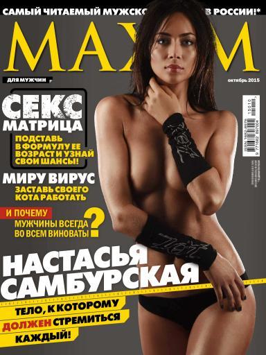 Maxim №10 октябрь