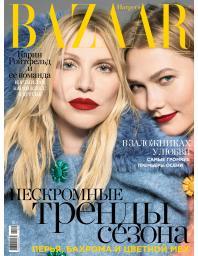 Harper's Bazaar №9