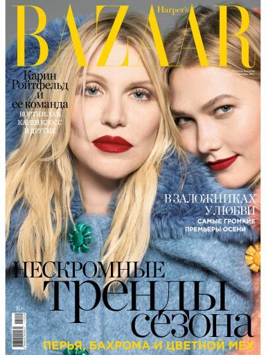 Harper's Bazaar №9 Сентябрь
