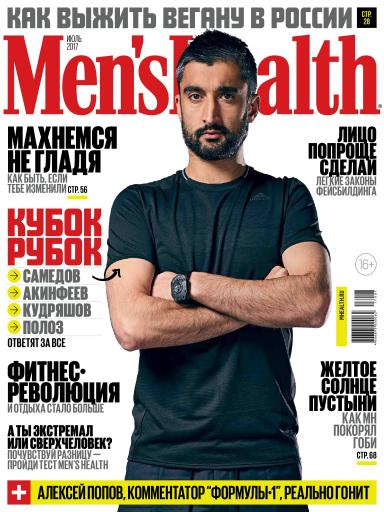 Men's Health №7 Июль