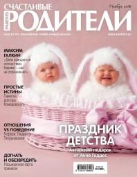 Счастливые родители №34