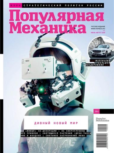 Популярная механика №6-7-8 июнь