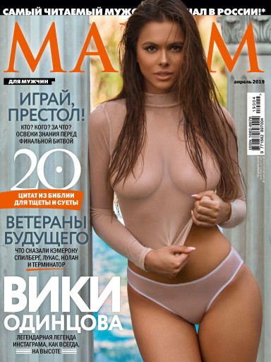 Maxim №39 апрель