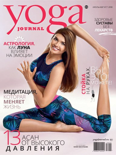 Yoga Journal №94 июль