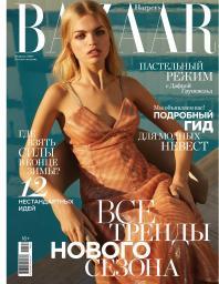 Harper's Bazaar №2