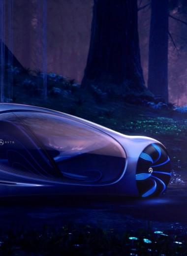 Mercedes-Benz VISION AVTR – пришелец с Пандоры