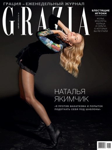 Grazia №33 3 декабря