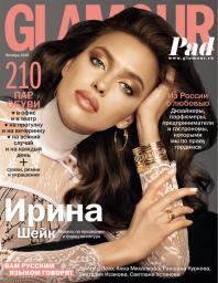 Glamour №10