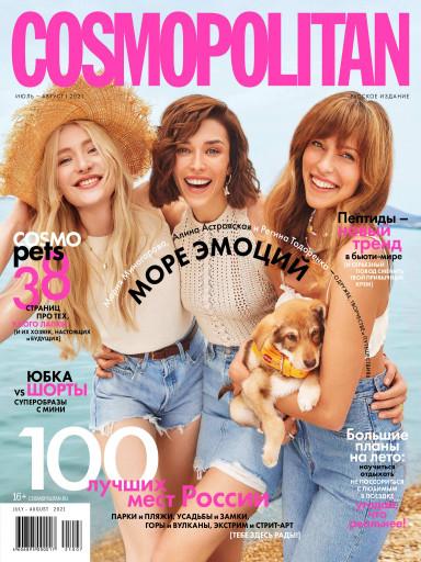 Cosmopolitan №7-8 июль