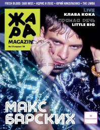 ЖАРА Magazine №12